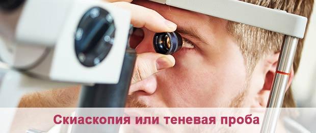 что такое скиаскопия