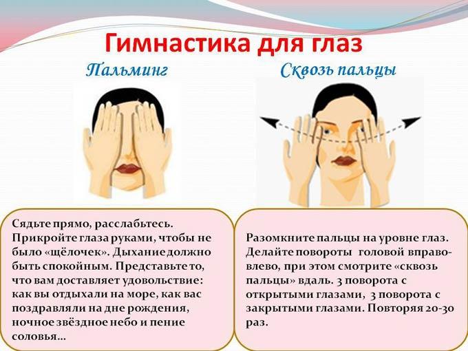 упражнения для глаз по жданову