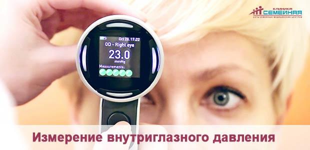 как измеряют внутриглазное давление
