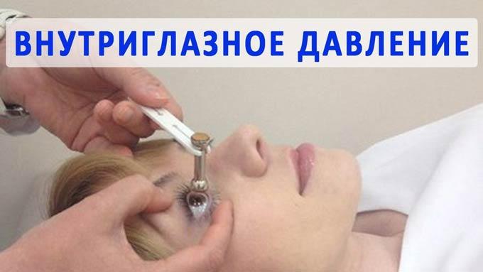 повышенное внутриглазное давление