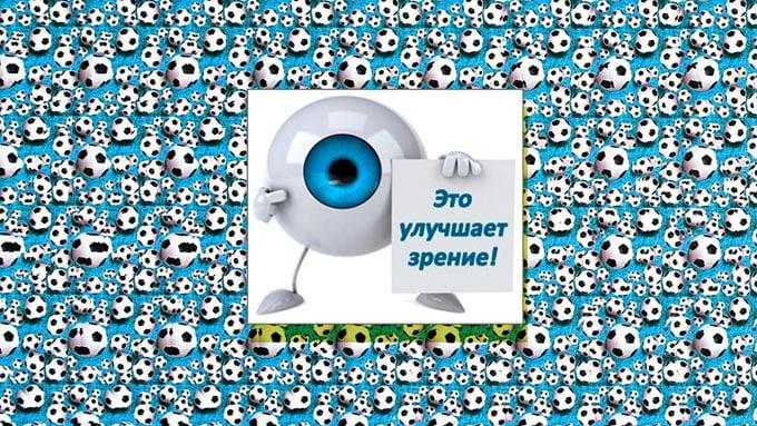 программа для тренировки глаз