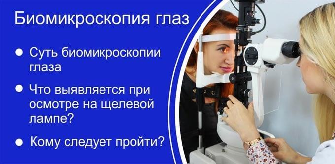 суть биомикроскопии глаза