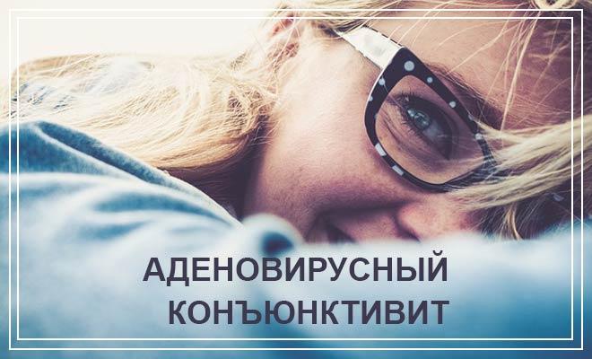 Аденовирусная инфекция глаз симптомы и лечение thumbnail