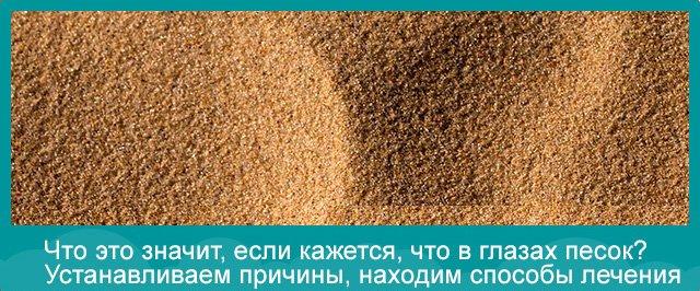 как будто песок в глазах