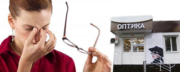 привыкание к очкам с астигматизмом