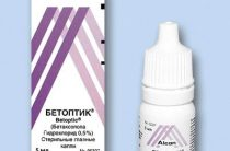 Уменьшаем внутриглазное давление при закапывании Бетоптиком
