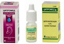 Универсальные глазные капли Ципромед
