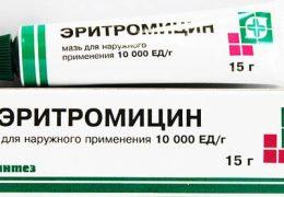 Лечение кожных и глазных заболеваний эритромициновой мазью