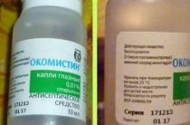 Полная инструкция к Окомистину и аналоги препарата