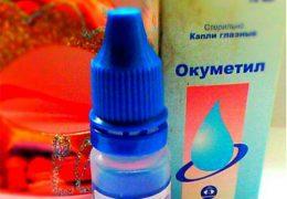 Дозировка Окуметила при аллергическом раздражении глаз